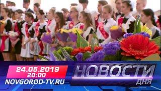 24.05.2019 Новости дня 20:00
