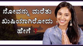 Ignore Your Pain And Embrace Happiness | Kannada Video | Naya TV