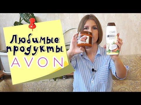 Avon: распаковка и отзыв после использования. Фавориты, новинки, подарки.