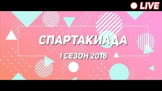 Спартакиада | 1 сезон 2018 [live]