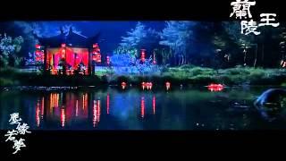 Lan Lăng Vương MV   Lan Tuyết  -  Trần duyên nhược mộng