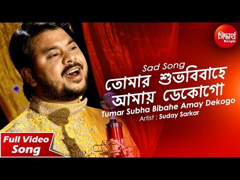 Janu Go Tumar Subha Bibahe Amay Dekogo | Sad Song | Suday Sarkar | Siddharth Bangla