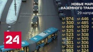 Двадцать девять новых автобусных маршрутов появятся в Москве в этом году - Россия 24