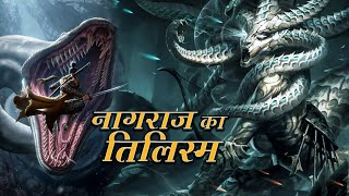 नागराज का तिलिस्म ll Action Adventure Movies Dubbed in Hindi ll Hollywood Hindi Dubbed Moive