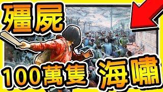 【末日Z戰】當1,000,000隻殭屍衝上來 !! 如海嘯一般【殘殺人類】😂 !! ❤超誇張數量❤ !!