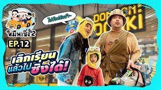 หมีพาซิ่ง [ss2] EP12 | รับเรสซิ่งจากโรงเรียน ไปซ่าที่ห้างดองกี้!