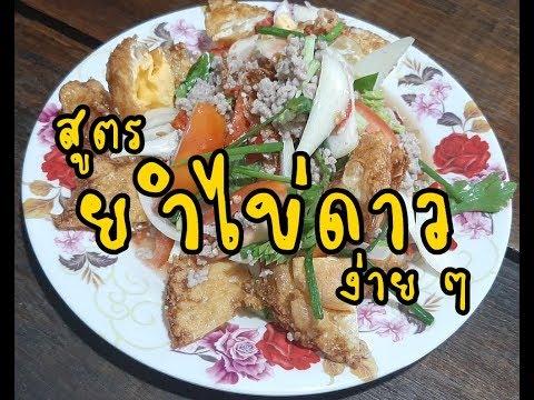 สูตร ยำไข่ดาว ง่าย ๆ - กิน กับ กู - KIN KAB KOO   Fried Egg Spicy Salad