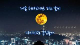 더필름  ➿  이별하기 좋은 날씨    Vocal By..정동원    (가사)