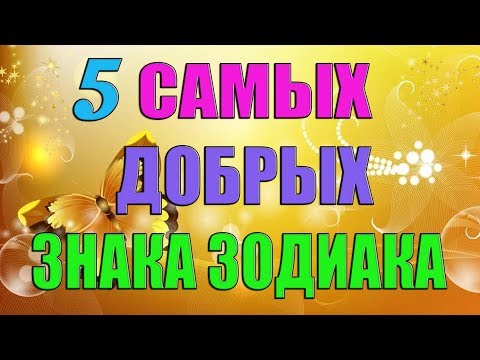 5 САМЫХ ДОБРЫХ ЗНАКА ЗОДИАКА!!!