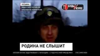 БОЙЦОВ ВСУ НАКАЗАЛИ ЗА ОБРАЩЕНИЕ К ПОТРОШЕНКО!!! Украина новости  Последние новости сегодня