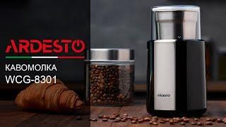 Кавомолка Ardesto WCG-8301