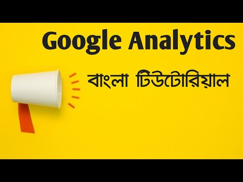 Google analytics tutorial bangla 2020 | google analytics for blogger