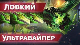 ЛОВКИЙ ВАЙПЕР | VIPER DOTA 2