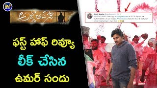 #Agnyaathavaasi Movie First Half Review By Umair Sandhu| #Agnyathavaasi Movie Review | Pawan kalyan