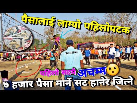 ७ हजार पहिलो पटक कस्ले मारे सेन्टरमा भलिबलले सट हानेर | अचम्मको😮 खेल | Nepal Volleyball Money Shoot