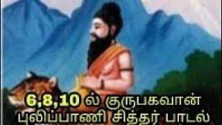 Pulipani Siththar Paadal , ஜாதகத்தில் குரு 6,8,12 ல் புலிப்பாணி சித்தர் பாடல்
