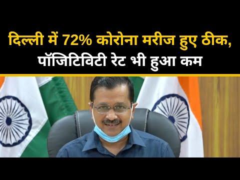 दिल्ली में 72% कोरोना मरीज हुए ठीक, पॉजिटिविटी रेट भी हुआ कम | Arvind Kejriwal | Coronavirus Update