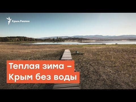 Теплая зима – Крым без воды | Дневное шоу на Радио Крым.Реалии