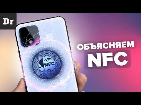 NFC: Разбор и НОВЫЕ фишки. Вау!