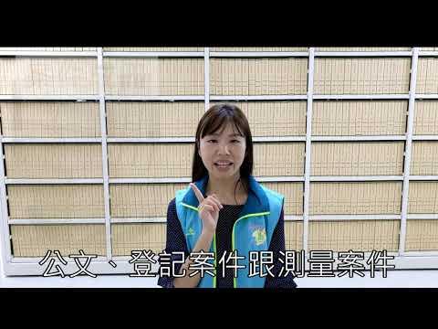男繩出任務–一日調案員_圖示