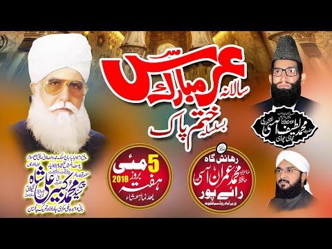 Download Uras Mubarak Maulana M Latif Aasi 2018 By Modren Sound Sialkot 03007123159 HD Mp4 3GP Video and MP3