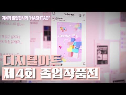 """[디지털아트] 제4회 졸업전시회 """"HASHTAG"""" 개최"""