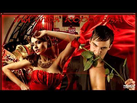 Виктор & Анна Тартановы - Мы взорвем эту ночь