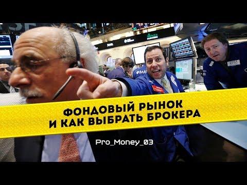 Фондовый рынок и как выбрать брокера? Pro_money #3