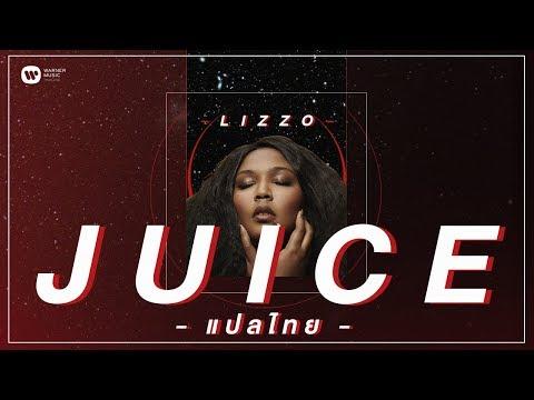 [แปลไทย] Juice - Lizzo