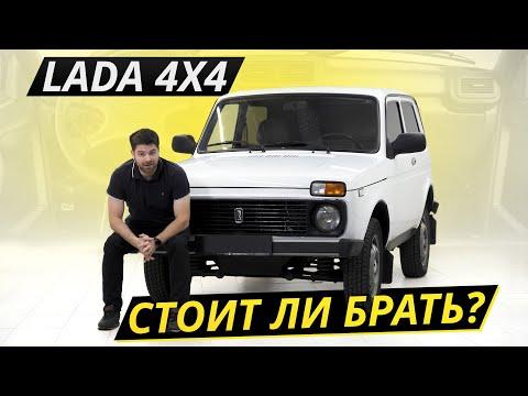 Живучая или сыпучая? Lada 4x4 на вторичном рынке