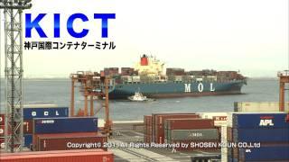 神戸国際コンテナターミナル KICT【2011年版】