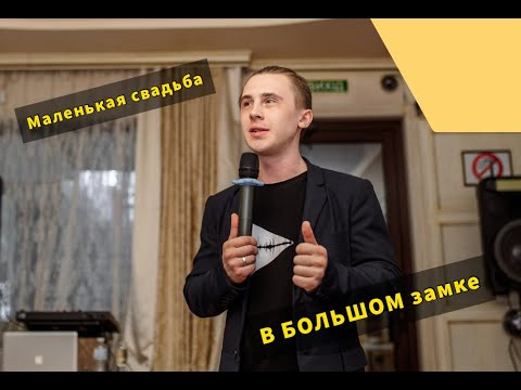 Stand Up ВEДУЩИЙ С ДИДЖEEМ, відео 1