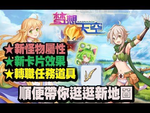 【仙境傳說:守護永恆的愛】陸版EP4大改版資訊搶先看