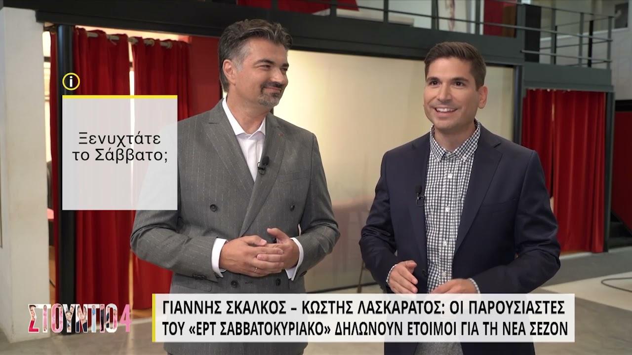Σκάλκος & Λασκαράτος δηλώνουν έτοιμοι για ΣΚ παρά το… ξενύχτι!   23/09/2021   ΕΡΤ