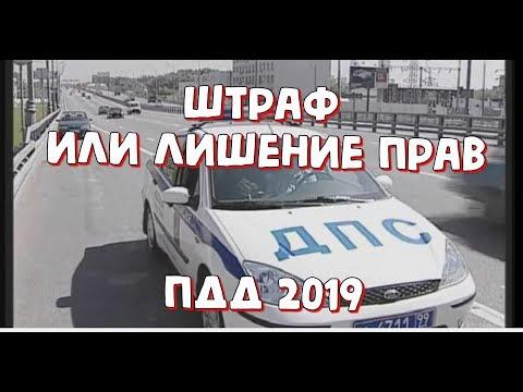 Превышение скорости: штраф или лишение прав / ПДД 2019