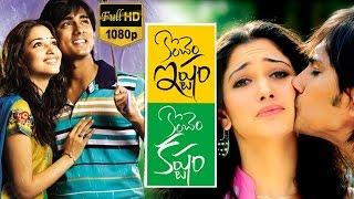 Konchem Istam Konchem Kastam Full Movie    Siddharth, Tamanna    Full HD