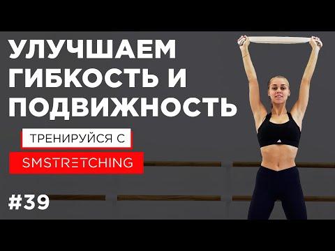 ГИБКИЕ СУСТАВЫ - упражнения на ГИБКОСТЬ и ПОДВИЖНОСТЬ всего тела 🦕 | SMSTRETCHING