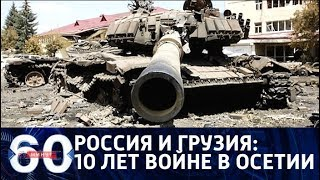 60 минут. 10 лет конфликту в Южной Осетии: чему научил Россию август 2008? От 08.08.2018