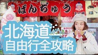 「西西」北海道自由行攻略-TriptoHokkaido微博:Sisi曾西西西
