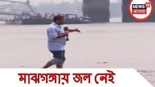 Exclusive| বন্ধ গঙ্গা পারাপারের নৌকা