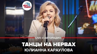 🅰️ Юлианна Караулова   Танцы На Нервах (LIVE @ Авторадио)