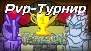 "Pvp-турнир в Террарии ""Форт Боярд""!"
