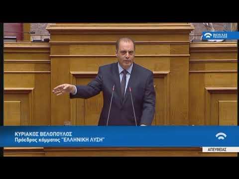 Κ.Βελόπουλος(Πρόεδρος ΕΛΛΗΝΙΚΗ ΛΥΣΗ)(Αναστολή της υποβολής αιτήσεων χορήγησης ασύλου)(26/03/2020)