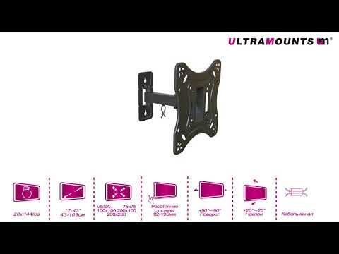 UltraMounts UM865. Установка телевизора на стену с помощью наклонно-поворотного кронштейна UM865.