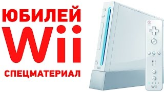 Лучшие игры для Nintendo Wii. Cпецматериал к 10-летию консоли