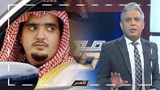 ظهور الأمير #عبدالعزيز_بن_فهد بعد اختفائه أكثر من عام ..!!