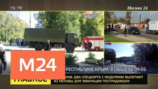 Меры безопасности на портовых объектах Керчи усилены после взрыва в техникуме - Москва 24