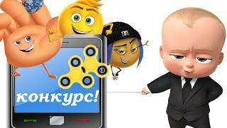 Видео для детей The Emoji Movie Эмоджи Фильм #Босс Молокосос и волшебный телефон! Познаватель