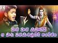 Maha Shivaratri Song 2019 | Har Har Mahadev Song | Shivaratri 2019 Songs | Lalitha Audios And Videos video download