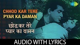 Chhod Kar Tere Pyar Ka Daman with lyrics | छोड़कर
